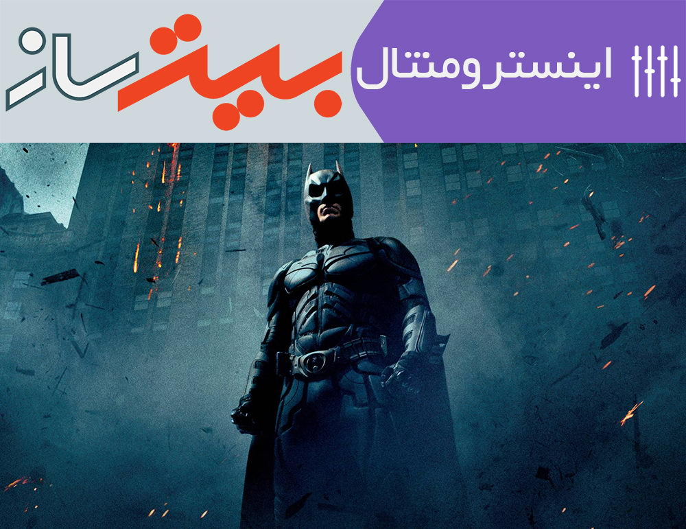 The-Dark-Knight-SoundTrack-BeatSaz.ir