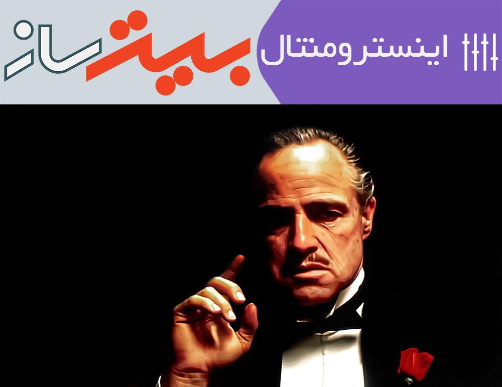 The-Godfather-SoundTrack-BeatSaz.ir-موسیقی متن