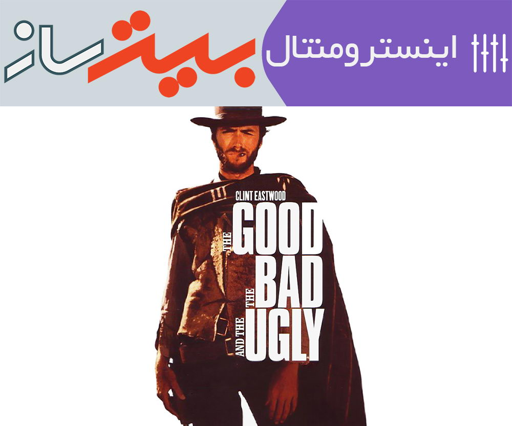 The-Good-the Bad-and-the-Ugly-SoundTrack-BeatSaz.ir