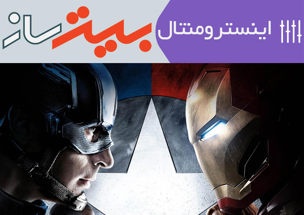 Captain-America-Civil-War-Soundtrack-BeatSaz.ir