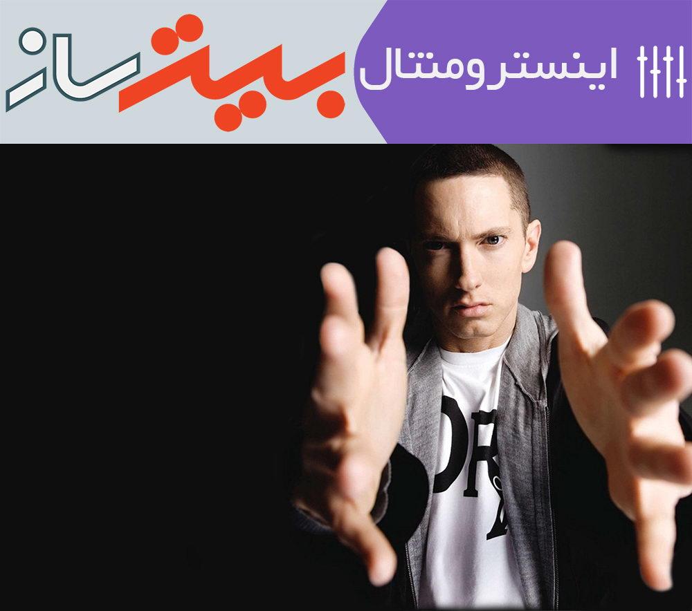 Eminem-Berzerk-Instrumntall-Beatsaz.ir
