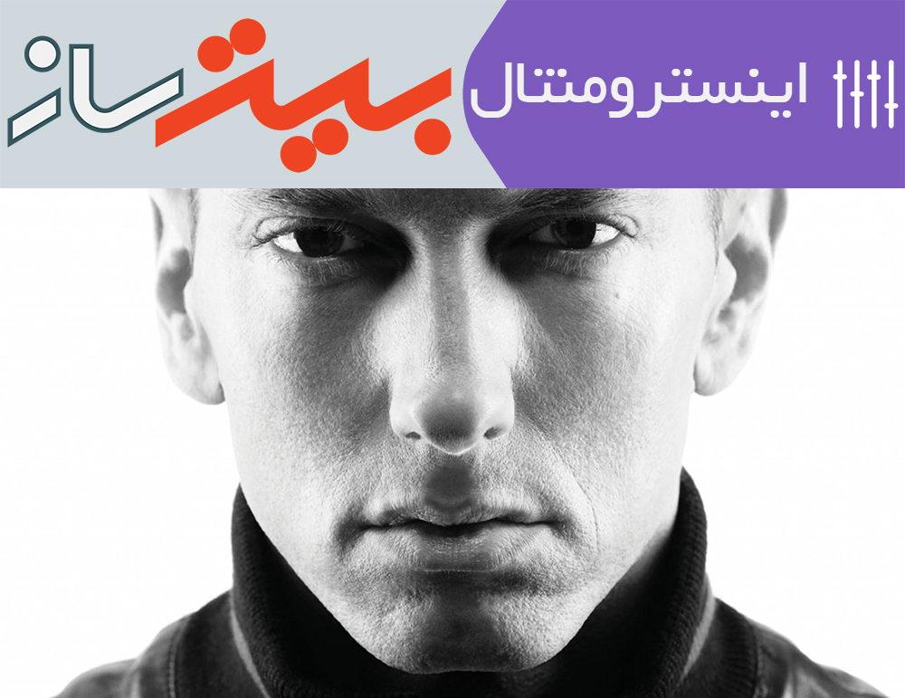 Eminem-SpaceBound-Instrumntall-Beatsaz.ir