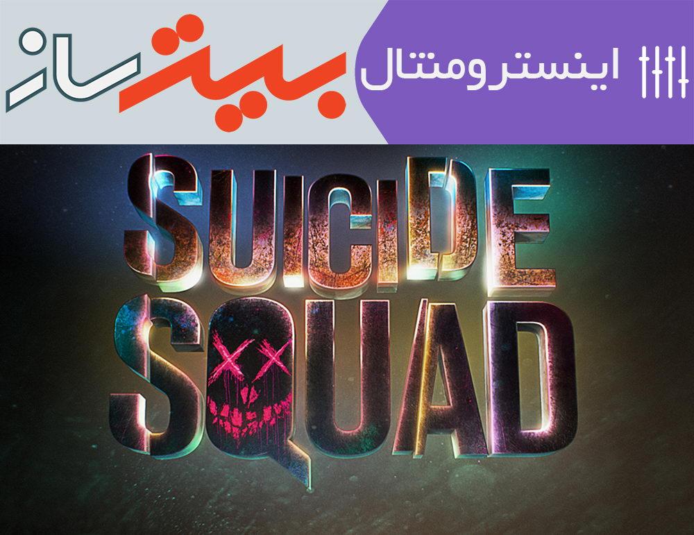 Suicide-Squad-SoundTrack-BeatSaz.ir