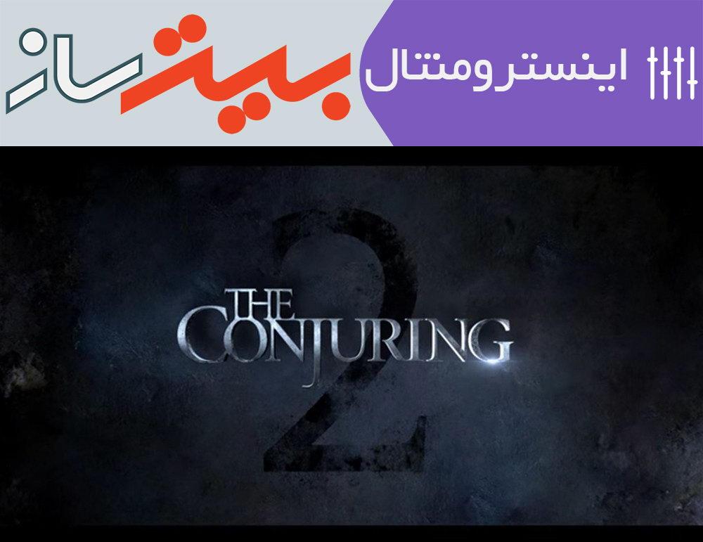 The-Conjuring-2-Soundtrack-BeatSaz.ir2