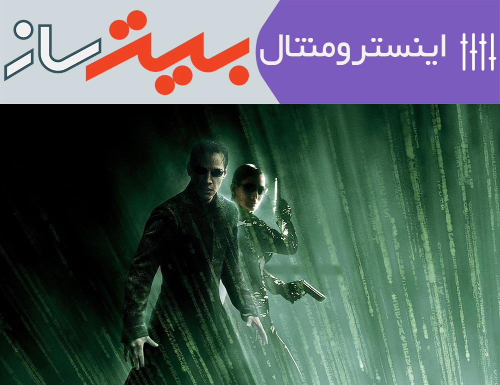 The-Matrix-SoundTrack-BeatSaz.ir