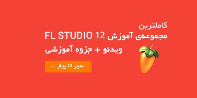 آموزش FL Studio 12 کاملا به زبان فارسی| سیر تا پیاز!