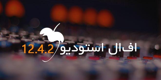 دانلود 12.4.2 FL Studio همراه با آموزش نصب و فعال سازی برنامه