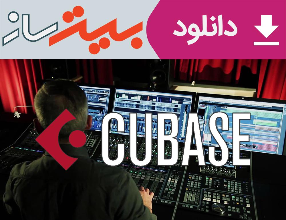 دانلود نرم افزار Cubase همراه آموزش نصب و فعالسازی