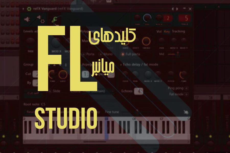 کلیدهای میانبر در Fl Studio12