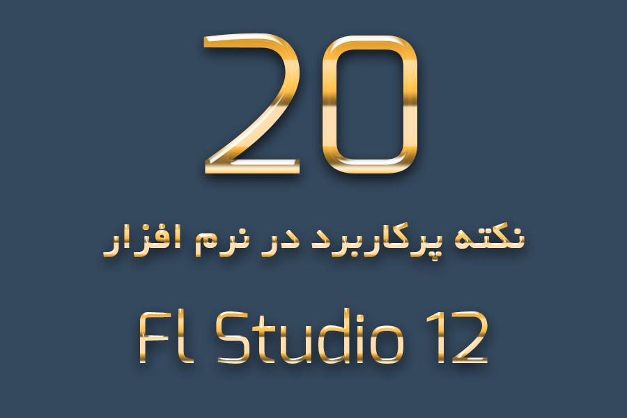 20 نکته پرکاربرد در نرم افزار Fl Studio 12
